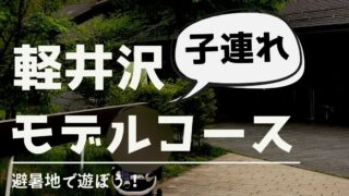 軽井沢 子連れ旅行 ブログ モデルコース