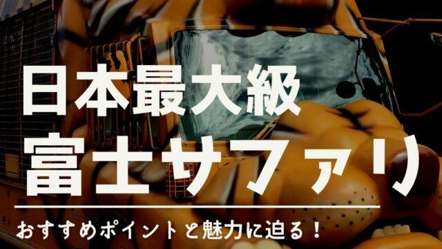 富士サファリパーク ブログ 旅行記