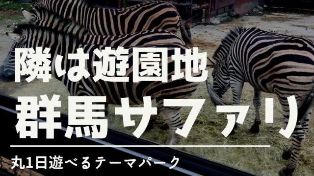 群馬サファリパーク ブログ 子連れ旅行記 2歳