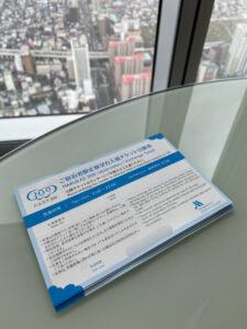 大阪マリオット都ホテル ハルカス 無料チケット